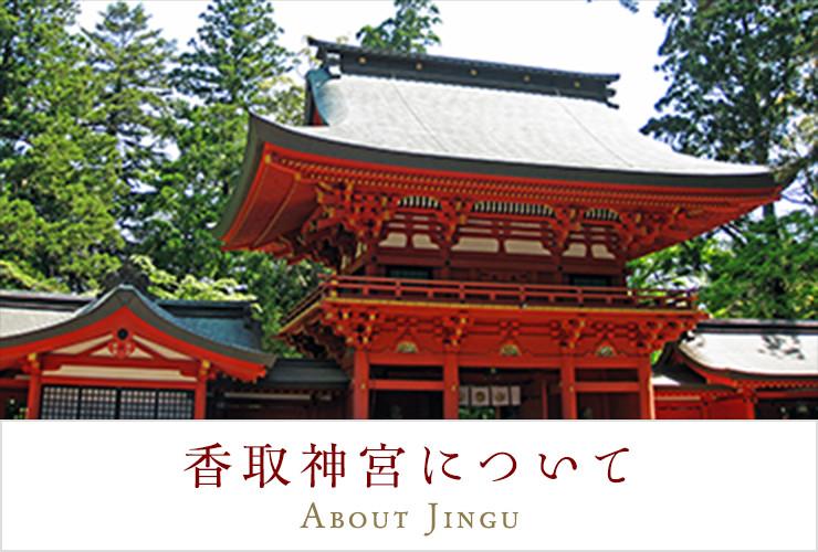 香取神宮について